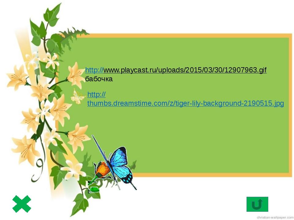 http://www.playcast.ru/uploads/2015/03/30/12907963.gif бабочка http://thumbs....