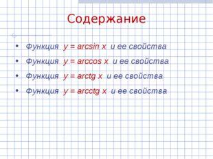 Содержание Функция y = arcsin x и ее свойства Функция y = arccos x и ее свойс