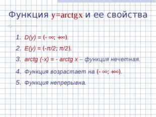 Функция y=arctg x и ее свойства D(y) = (- ; +). E(y) = (-π/2; π/2). arctg (