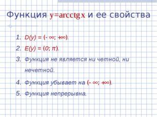 Функция y=arcсtg x и ее свойства D(y) = (- ; +). E(y) = (0; π). Функция не