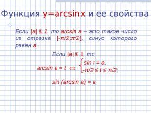 Функция y=arcsin x и ее свойства Если |а| ≤ 1, то arcsin а – это такое числ