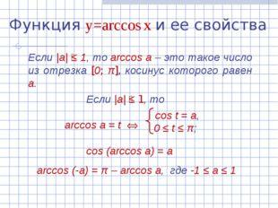 Функция y=arccos x и ее свойства Если |а| ≤ 1, то arccos а – это такое числ
