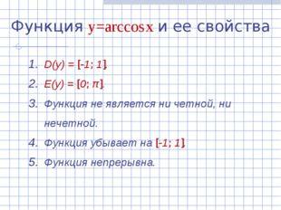 Функция y=arccos x и ее свойства D(y) = [-1; 1]. E(y) = [0; π]. Функция не яв