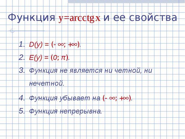 Функция y=arcсtg x и ее свойства D(y) = (- ; +). E(y) = (0; π). Функция не...