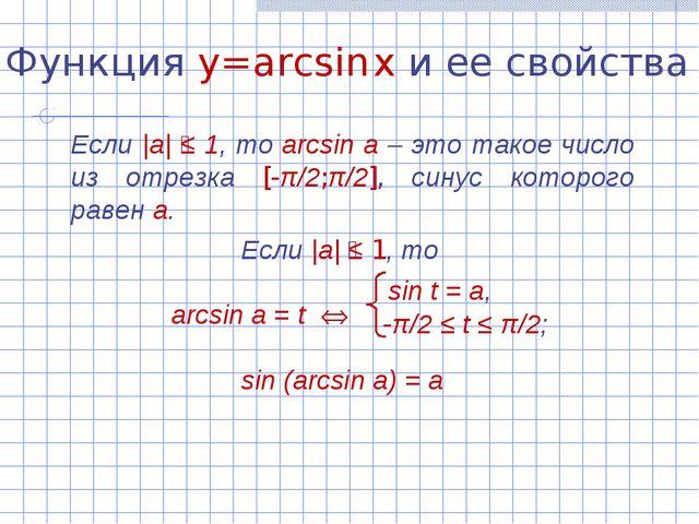 Функция y=arcsin x и ее свойства Если |а| ≤ 1, то arcsin а – это такое числ...