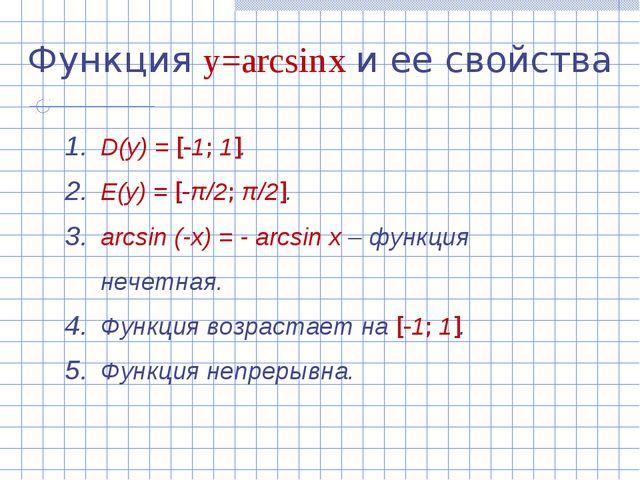 Функция y=arcsin x и ее свойства D(y) = [-1; 1]. E(y) = [-π/2; π/2]. arcsin (...