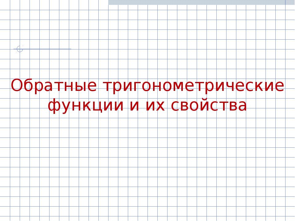 Обратные тригонометрические функции и их свойства