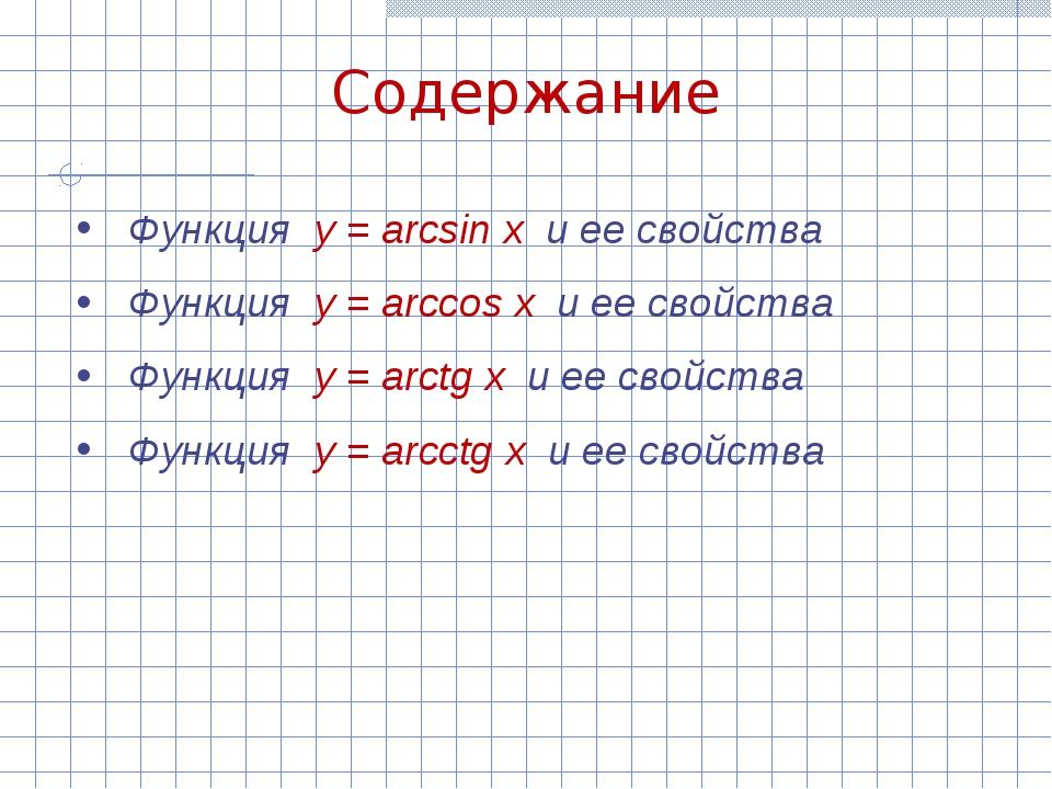 Содержание Функция y = arcsin x и ее свойства Функция y = arccos x и ее свойс...