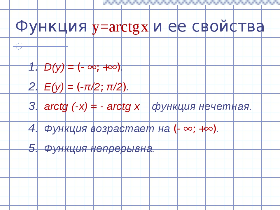 Функция y=arctg x и ее свойства D(y) = (- ; +). E(y) = (-π/2; π/2). arctg (...