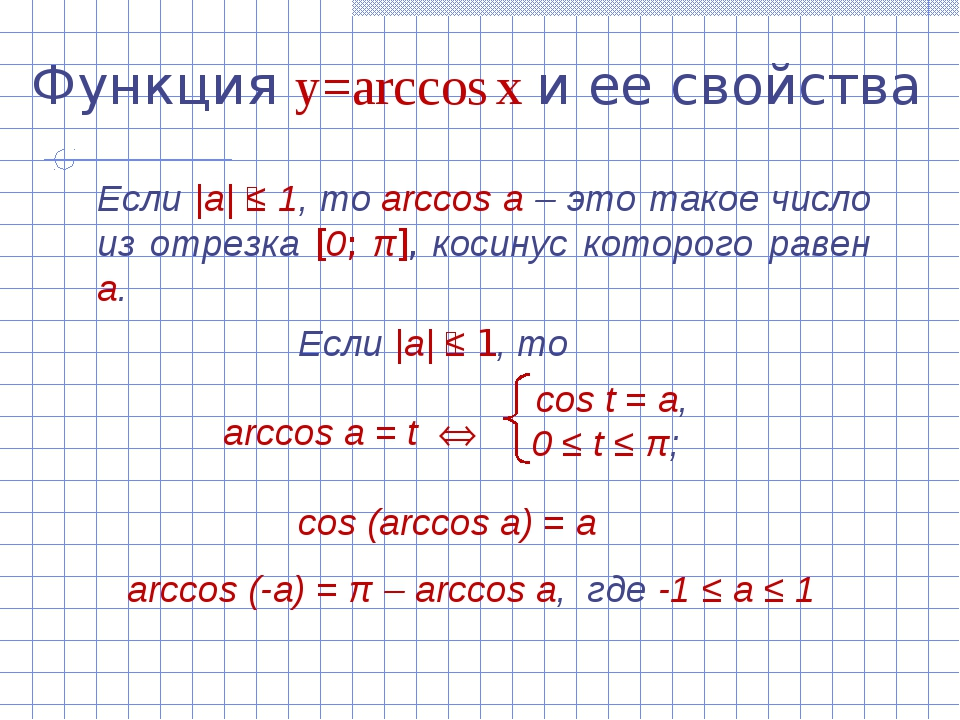 Функция y=arccos x и ее свойства Если |а| ≤ 1, то arccos а – это такое числ...