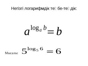 1) 2) 3) 4) 6) 7) 5) артқа