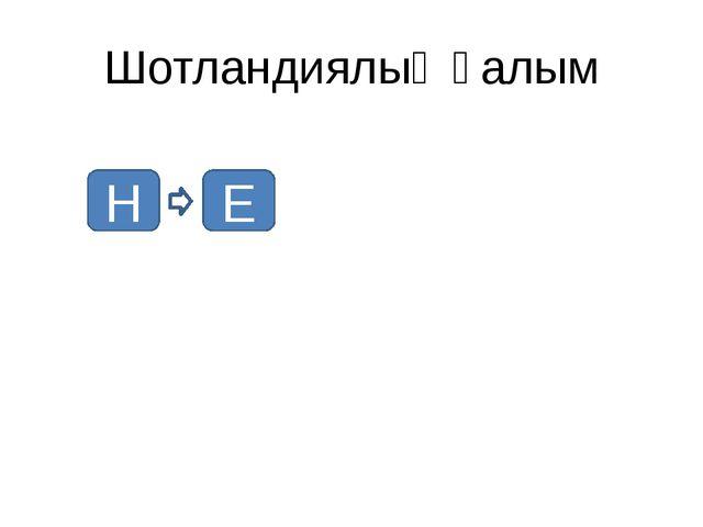 Есепте