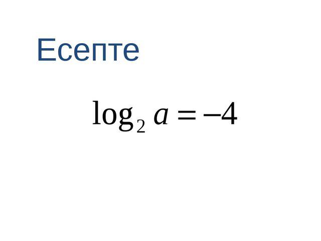 Эксперименттер лабораториясы №205 (1,2)