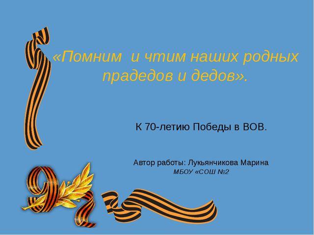 К 70-летию Победы в ВОВ. Автор работы: Лукьянчикова Марина МБОУ «СОШ №2 «Помн...