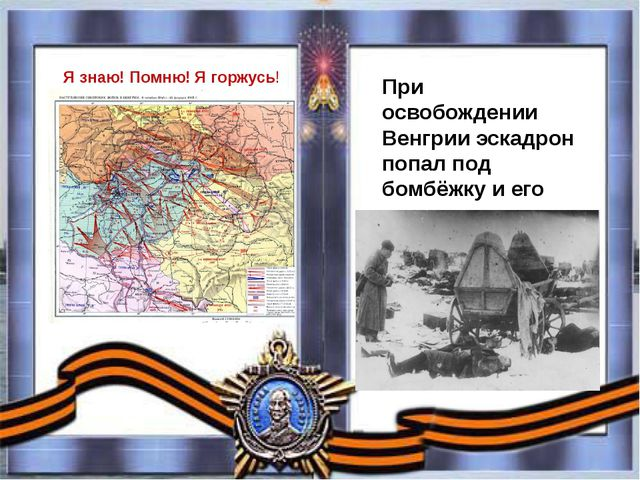 Я знаю! Помню! Я горжусь! При освобождении Венгрии эскадрон попал под бом...