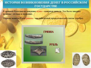 В древней Руси имели хождение куны – кожаные деньги. Это была шкурка куницы -