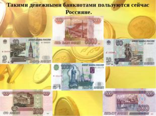Такими денежными банкнотами пользуются сейчас Россияне.