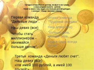 Сегодня котируется не доллар, не фунт и не тугрик, а наша родная валюта - ру