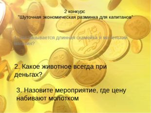 """2 конкурс """"Шуточная экономическая разминка для капитанов"""" 1. Как называется д"""