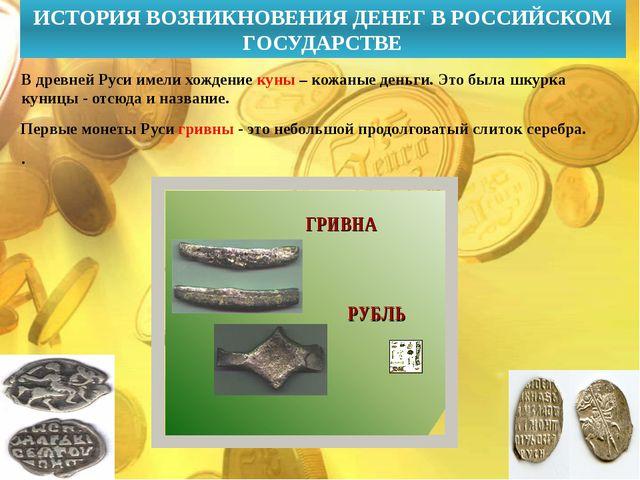 В древней Руси имели хождение куны – кожаные деньги. Это была шкурка куницы -...