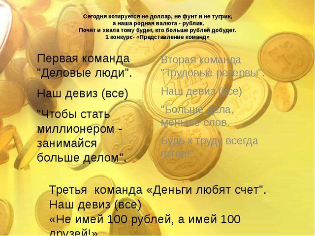 Сегодня котируется не доллар, не фунт и не тугрик, а наша родная валюта - ру...