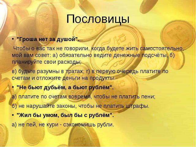 """Пословицы """"Гроша нет за душой"""". Чтобы о вас так не говорили, когда будете жит..."""