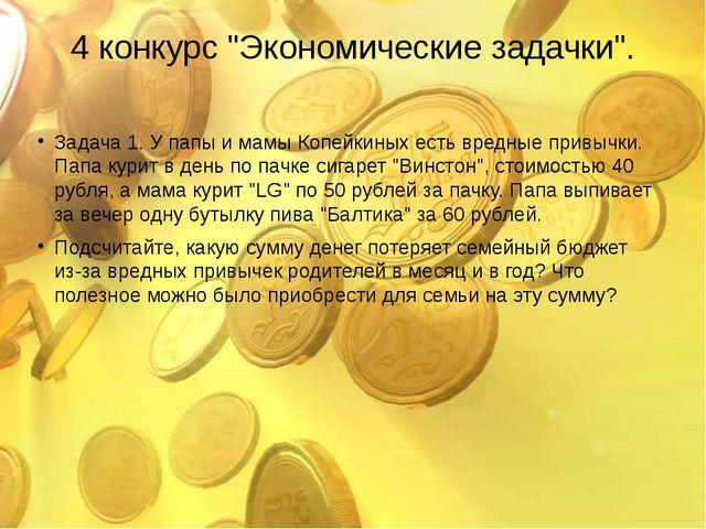 """4 конкурс """"Экономические задачки"""". Задача 1. У папы и мамы Копейкиных есть вр..."""
