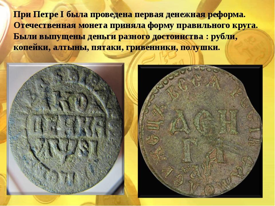 При Петре I была проведена первая денежная реформа. Отечественная монета прин...