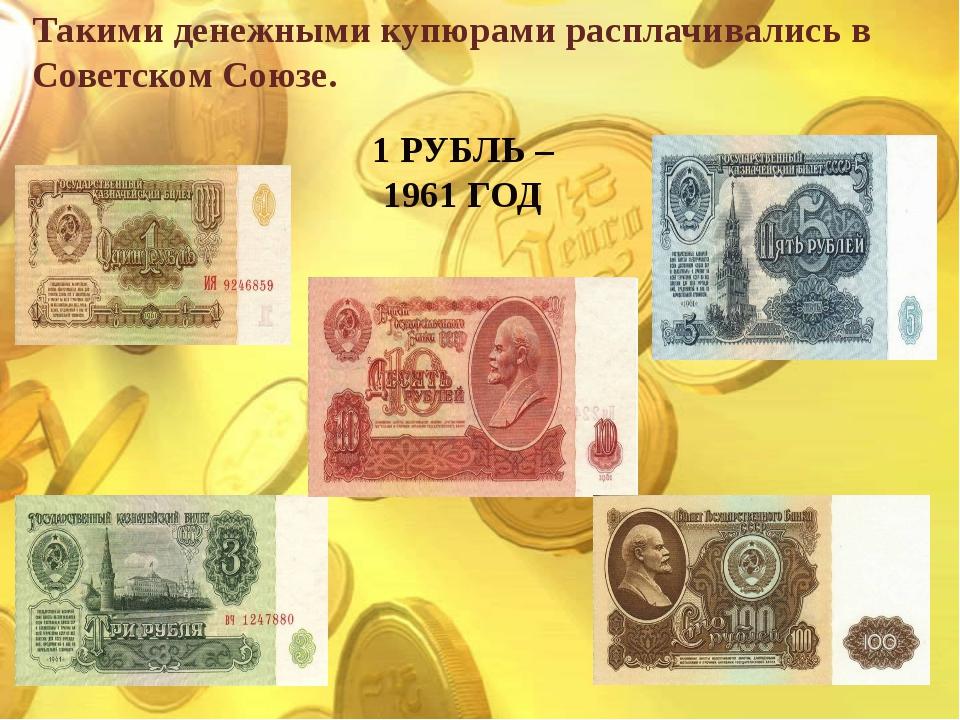 Такими денежными купюрами расплачивались в Советском Союзе. 1 РУБЛЬ – 1961 ГОД