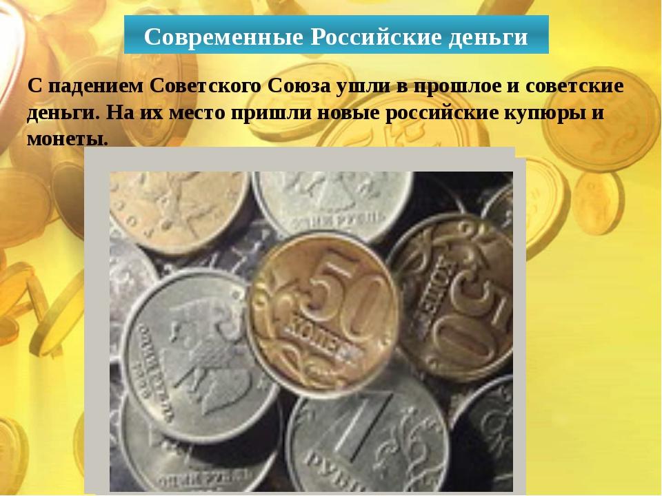 Современные Российские деньги С падением Советского Союза ушли в прошлое и со...