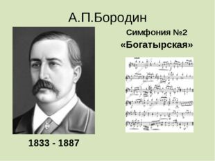 А.П.Бородин 1833 - 1887 Симфония №2 «Богатырская»