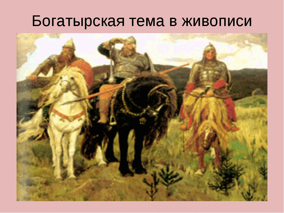 Богатырская тема в живописи