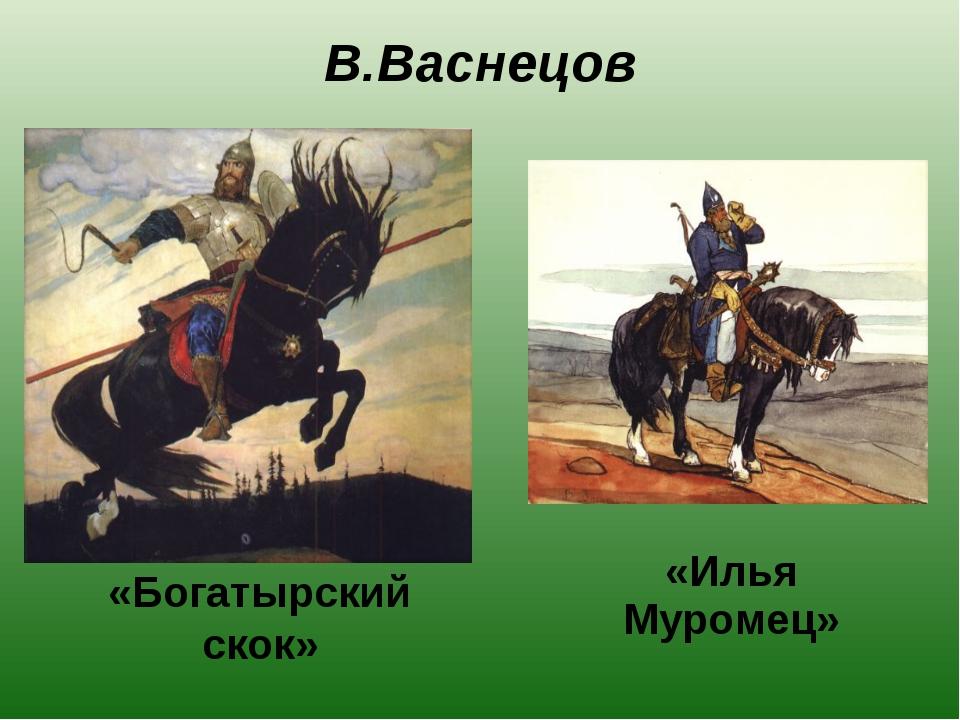 В.Васнецов «Богатырский скок» «Илья Муромец»