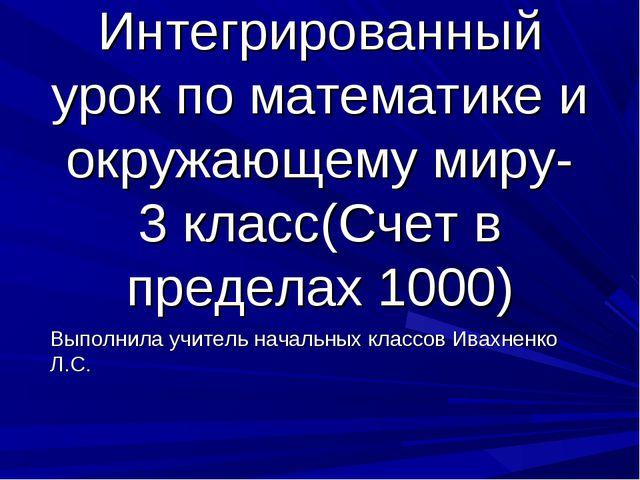 Интегрированный урок по математике и окружающему миру- 3 класс(Счет в предел...
