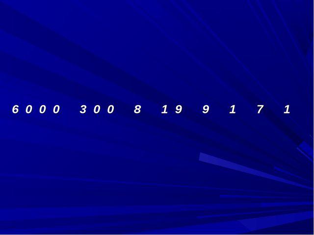 60003008199171