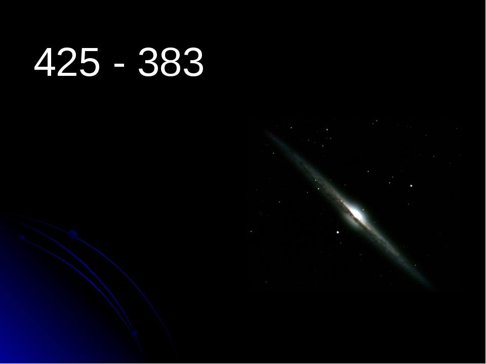 425 - 383