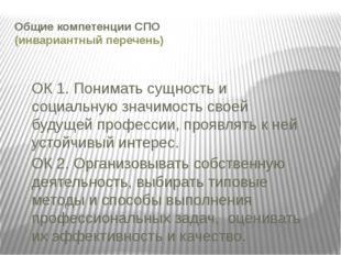 Общие компетенции СПО (инвариантный перечень) ОК 1. Понимать сущность и социа