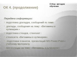 ОК 4. (продолжение) Передача информации: подготовка докладов, сообщений по те