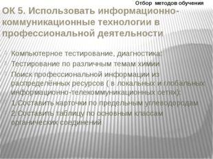 ОК 5. Использовать информационно-коммуникационные технологии в профессиональн