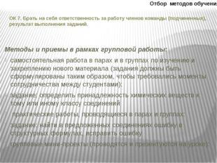 ОК 7. Брать на себя ответственность за работу членов команды (подчиненных), р