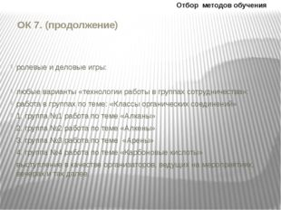 ОК 7. (продолжение) ролевые и деловые игры: любые варианты «технологии работы