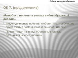 ОК 7. (продолжение) Методы и приемы в рамках индивидуальной работы: индивидуа