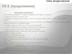 ОК 8. (продолжение) Методы работы обучающегося Самостоятельные упражнения, тр
