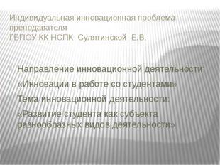 Индивидуальная инновационная проблема преподавателя ГБПОУ КК НСПК Сулятинской