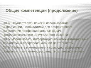 Общие компетенции (продолжение) ОК 4. Осуществлять поиск и использование инфо