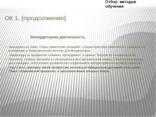 ОК 1. (продолжение) Внеаудиторная деятельность викторины на темы: «Типы химич