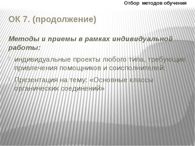 ОК 7. (продолжение) Методы и приемы в рамках индивидуальной работы: индивидуа...