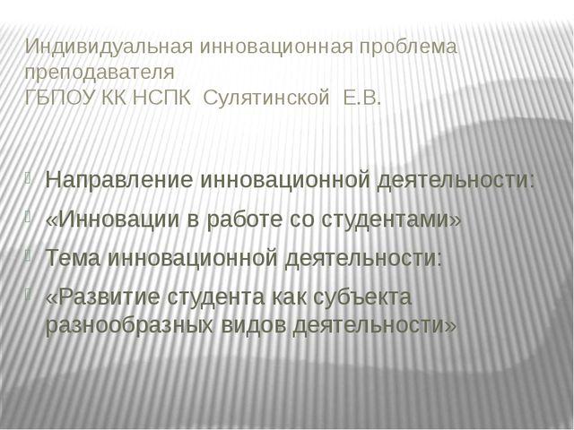 Индивидуальная инновационная проблема преподавателя ГБПОУ КК НСПК Сулятинской...