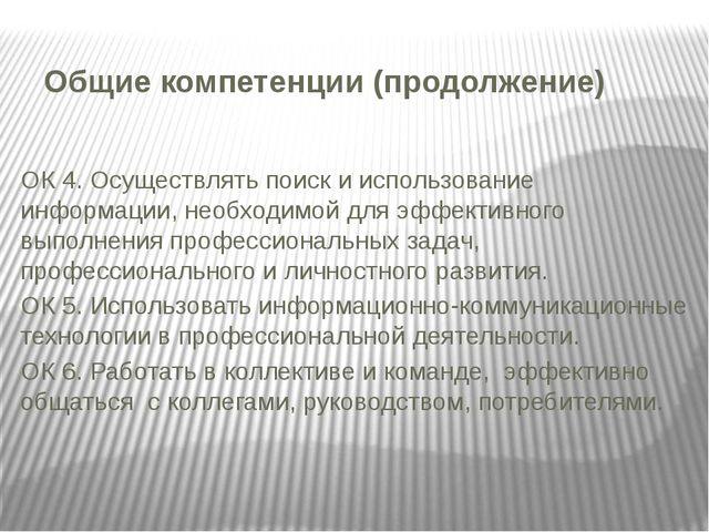 Общие компетенции (продолжение) ОК 4. Осуществлять поиск и использование инфо...