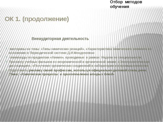 ОК 1. (продолжение) Внеаудиторная деятельность викторины на темы: «Типы химич...